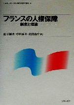 フランスの人権保障 制度と理論(立命館大学人文科学研究所研究叢書14)(単行本)