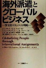 海外派遣とグローバルビジネス 異文化マネジメント戦略(単行本)