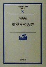 街並みの美学(岩波現代文庫 学術49)(文庫)