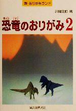 恐竜のおりがみ(新・おりがみランド)(2)(児童書)