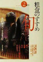 粗食のすすめ旬のレシピ-夏号(2)(単行本)