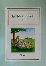聖マグダレナ・ソフィア・バラ(児童書)