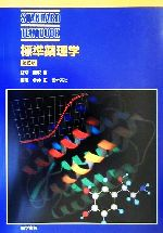 標準薬理学(STANDARD TEXTBOOK)(単行本)