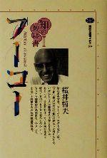 知の教科書 フーコー(講談社選書メチエ208)(単行本)