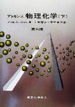 アトキンス 物理化学 第6版(下)(単行本)