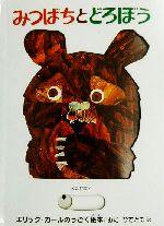 みつばちとどろぼう(改訂版)(エリック・カールのうごく絵本)(児童書)