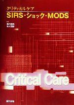 クリティカルケア SIRS・ショック・MODS(単行本)