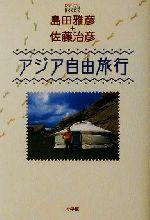 アジア自由旅行(sabra BOOKS)(単行本)