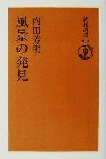 風景の発見(朝日選書675)(単行本)