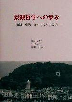 景観哲学への歩み 景観・環境・聖なるものの思索(単行本)