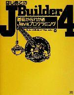 はじめてのJBuilder4 基礎からわかるJavaプログラミング(CD-ROM1枚付)(単行本)