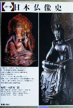 カラー版 日本仏像史(単行本)