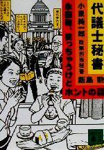代議士秘書 永田町、笑っちゃうけどホントの話(講談社文庫)(文庫)