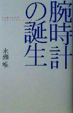 腕時計の誕生 女と戦士たちのサイボーグ・ファッション史(新書)