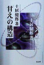 「甘え」の構造(単行本)