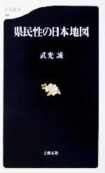 県民性の日本地図(文春新書)(新書)