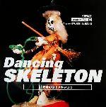 Dancing SKELETON 死者の日はメキシコで(ストリートデザインファイル19)(単行本)