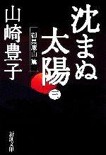 沈まぬ太陽-御巣鷹山篇(新潮文庫)(3)(文庫)