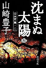 沈まぬ太陽-会長室篇(新潮文庫)(4)(文庫)