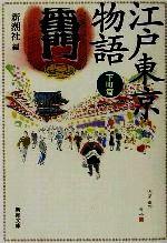 江戸東京物語 下町篇(新潮文庫)(文庫)