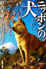 写真集 ニッポンの犬(新潮文庫)(文庫)