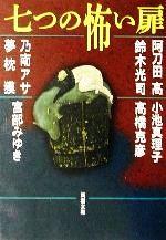 七つの怖い扉(新潮文庫)(文庫)
