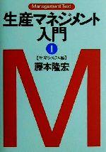 生産マネジメント入門-生産システム編(マネジメント・テキスト)(1)(単行本)