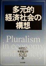 多元的経済社会の構想(単行本)