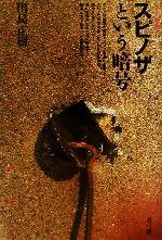 スピノザという暗号(クリティーク叢書21)(単行本)