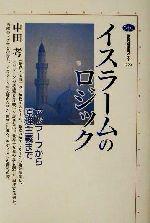 イスラームのロジック アッラーフから原理主義まで(講談社選書メチエ229)(単行本)