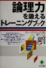 論理力を鍛えるトレーニングブック(かんきビジネス道場)(単行本)