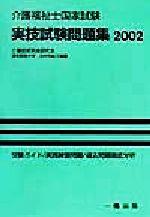 介護福祉士国家試験実技試験問題集(2002)(単行本)