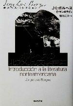 ボルヘスの北アメリカ文学講義(ボルヘス・コレクション)(単行本)