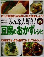 みんな大好き!豆腐のおかずレシピ(単行本)
