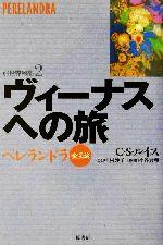 ヴィーナスへの旅 ペレランドラ 金星編(別世界物語2)(単行本)