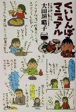くいしんぼマニュアル(単行本)