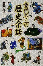 童門冬二の歴史余話(単行本)