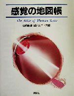 感覚の地図帳 The Atlas of Human Sense(単行本)