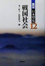 戦国社会(展望日本歴史12)(単行本)