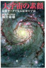 大宇宙の素顔 最新データで見る最深の宇宙(単行本)