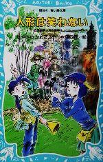 人形は笑わない 名探偵夢水清志郎事件ノート(講談社青い鳥文庫)(児童書)