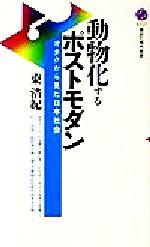 動物化するポストモダン オタクから見た日本社会(講談社現代新書)(新書)