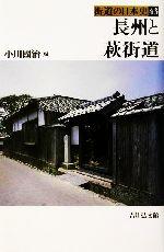 長州と萩街道(街道の日本史43)(単行本)