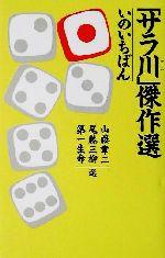 「サラ川」傑作選いのいちばん(いのいちばん)(新書)