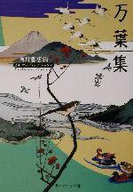 万葉集 ビギナーズ・クラシックス(角川ソフィア文庫)(文庫)