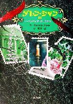ダレン・シャン バンパイア・クリスマス(3)(児童書)