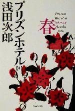プリズンホテル 春(集英社文庫)(4)(文庫)