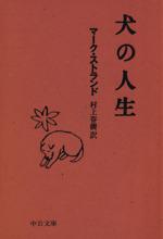 犬の人生(中公文庫)(文庫)