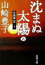 沈まぬ太陽-会長室篇(新潮文庫)(5)(文庫)