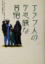 アラブ人の不思議な習慣(単行本)